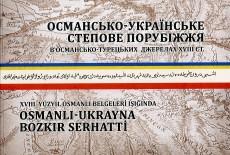 XVIII. Yüzyıl Osmanlı Belgeleri Işığında Osmanlı-Ukrayna Bozkır Serhatti