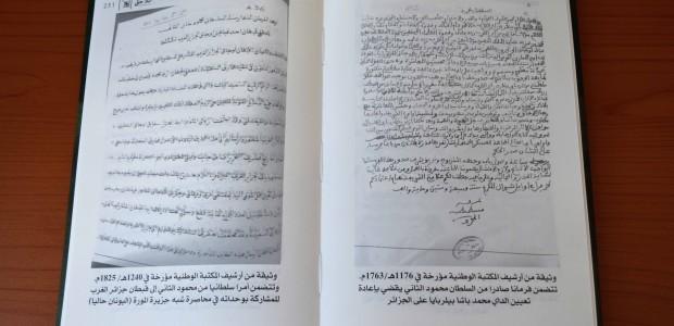 TİKA Desteğiyle Cezayir Tarihinde Osmanlı Dönemi Gerçekleri Gün Yüzüne Çıkarılıyor - 2